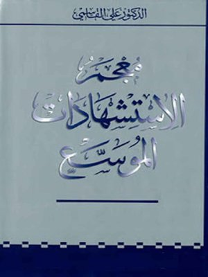 cover image of معجم الاستشهادات