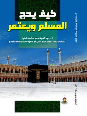 cover image of كيف يحج المسلم ويعتمر