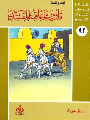 cover image of أطفالنا فى رحاب القرآن الكريم - (92)قارون وعاقبة المفسدين