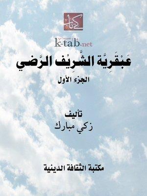 cover image of عبقرية الشريف الرضي (الجزء الأول)