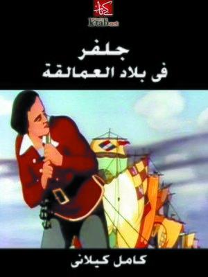 cover image of جَلِفَر في بلادِ الْعَمَالِقَة