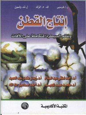 cover image of إنتاج القطن ونظم السيطرة المتكاملة على الآفات