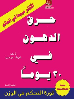 cover image of حرق الدهون فى 30 يوم