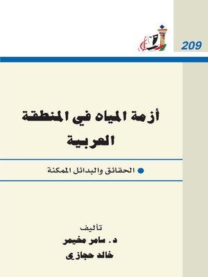 cover image of أزمة المياه فى المنطقة العربية