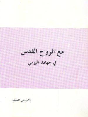 cover image of مع الروح القدس فى جهادنا اليومى