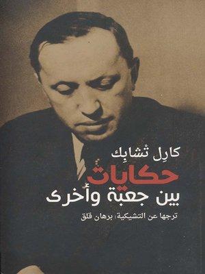 cover image of حكايات بين جعبة وأخرى