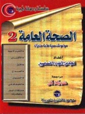 cover image of الصحة العامة - الجزء الثانى