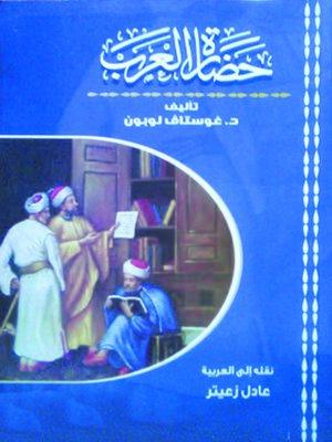 cover image of حضارة العرب
