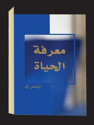 cover image of معرفة الحياة