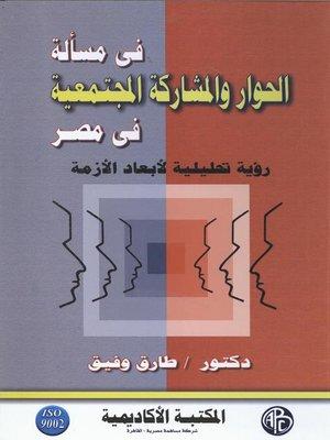cover image of قي مسألة الحوار و المشاركة المجتمعية في مصر