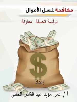 cover image of مكافحة غسل الاموال