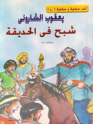 cover image of شبح في الحديقة