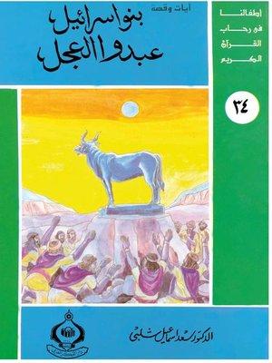 cover image of بنو إسرائيل عبدوا العجل