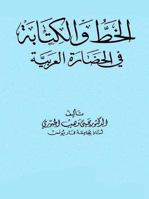 cover image of الخط والكتابة فى الحضارة العربية
