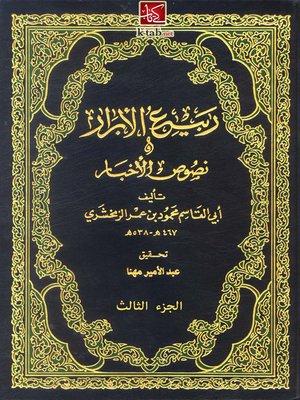 cover image of ربيع الأبرار ونصوص الأخبار - الجزء الثالث