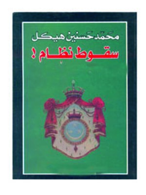 cover image of سقوط النظام