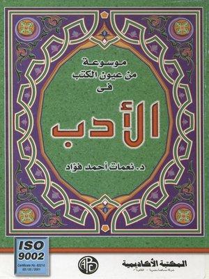 cover image of موسوعة من عيون الكتب فى الأدب