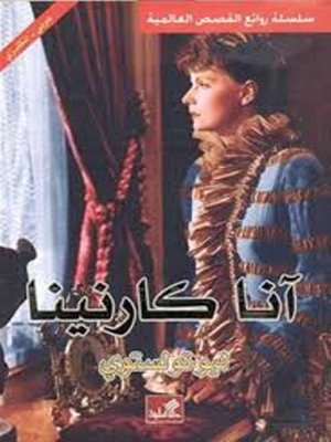 cover image of أنا كارينا