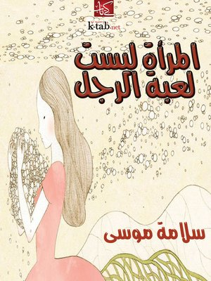 cover image of المرأة ليست لعبة الرجل