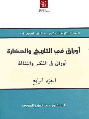 cover image of أوراق في التاريخ والحضارة - الجزء الرابع