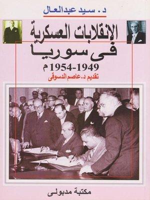 cover image of الانقلابات العسكرية فى سوريا 1949 - 1954م