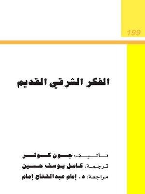 cover image of الفكر الشرقى القديم