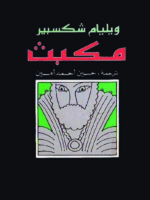 cover image of مكبث
