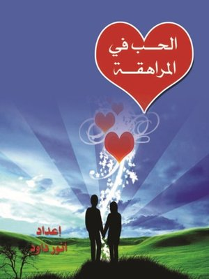 cover image of الحب في مرحلة المراهقة