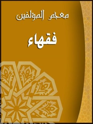 cover image of معجم المؤلفين (الفقهاء)