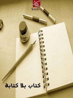 cover image of كتاب بلا كتابة