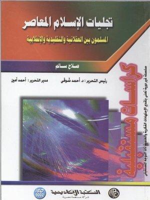 cover image of تجليات الإسلام المعاصر