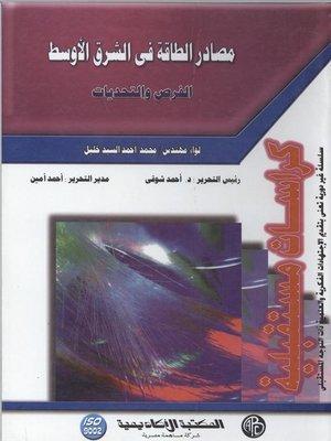 cover image of مصادر الطاقة في الشرق الأوسط