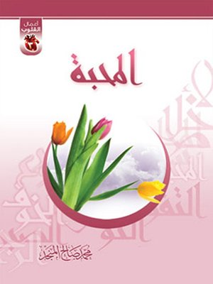 cover image of المحبة