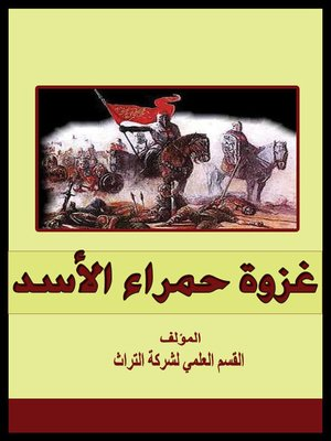 cover image of غزوة حمراء الأسد