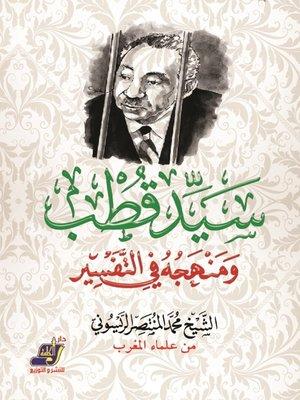 cover image of سيد قطب ومنهجه في التفسير