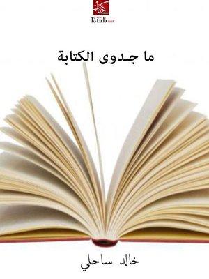 cover image of ما جدوى الكتابة