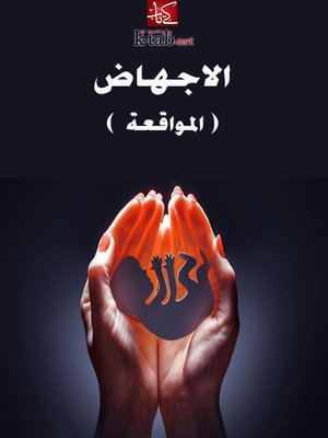 cover image of الاجهاض