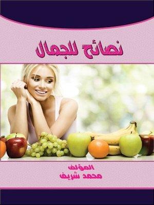 cover image of نصائح للجمال