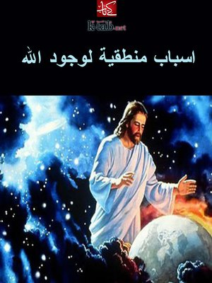 cover image of اسباب منطقية لوجود الله