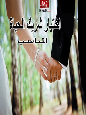 cover image of اختيار شريك الحياة المناسب