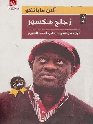 cover image of زجاج مكسور