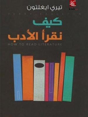 cover image of كيف نقرأ الأدب