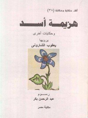 cover image of هزيمة أسد