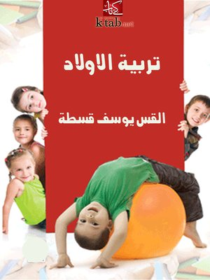 cover image of تربية الأولاد