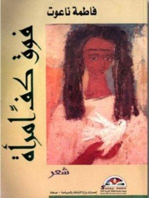 cover image of فوق كفِّ امرأة
