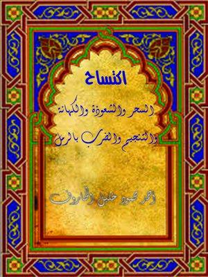 cover image of اكتساح السحر والشعوذة والكهانة