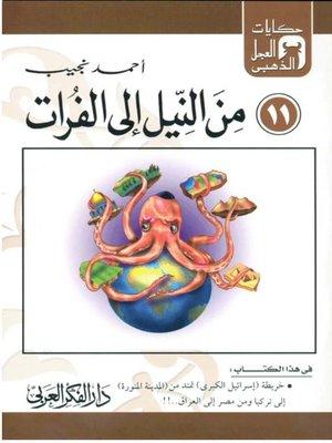 cover image of من النيل إلي الفرات