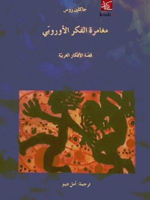 cover image of مغامرة الفكر الأوربي