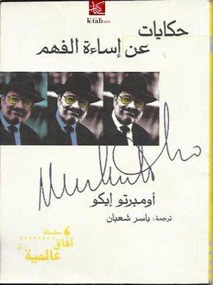 cover image of حكايات عن اساءة الفهم