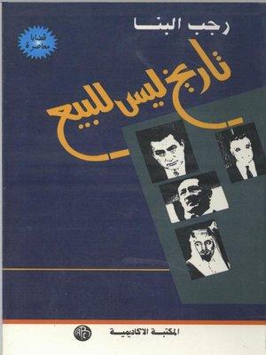 cover image of تاريخ ليس للبيع
